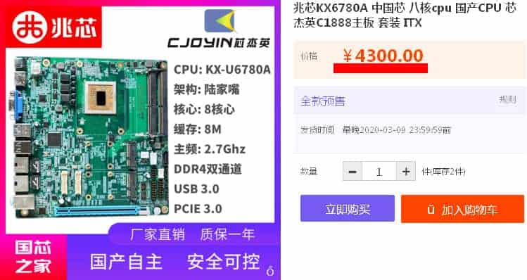 C1888 Taobao Listing