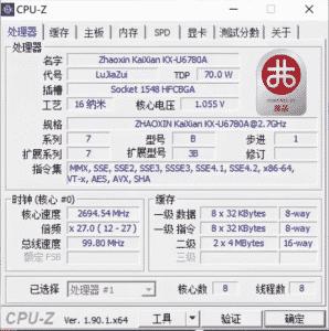 CPUZ KX-U6780A